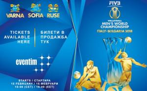 Стартира продажбата на билетите за Световното по волейбол в България и Италия