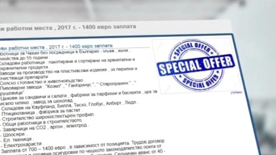 Нова измама с работа в чужбина остави българи на улицата