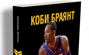Биографията на Коби Браянт излиза на български език