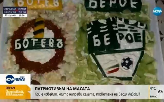 Фен на Берое направи салата, посветена на Васил Левски