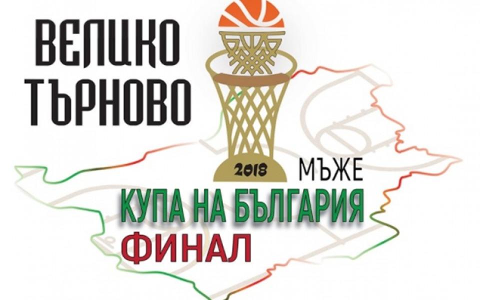 Билетите за финала за Купата на България вече са в продажба