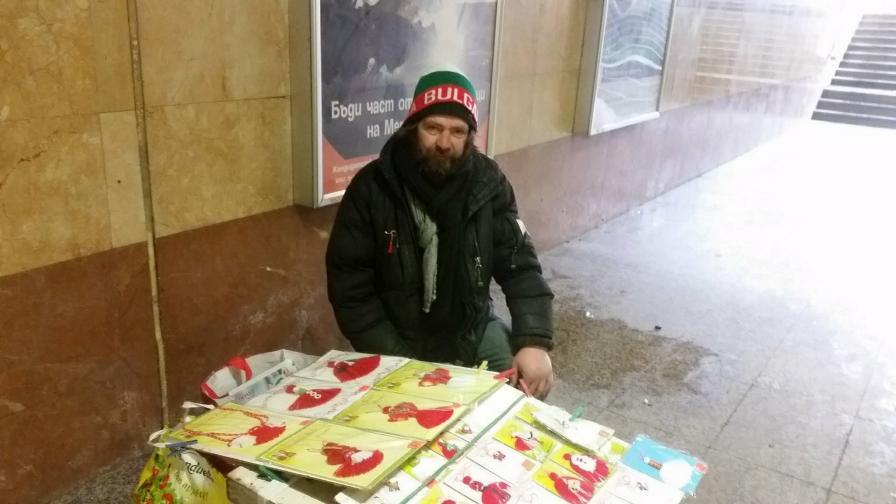 Бездомникът, който чете Буковски и подарява мартеници