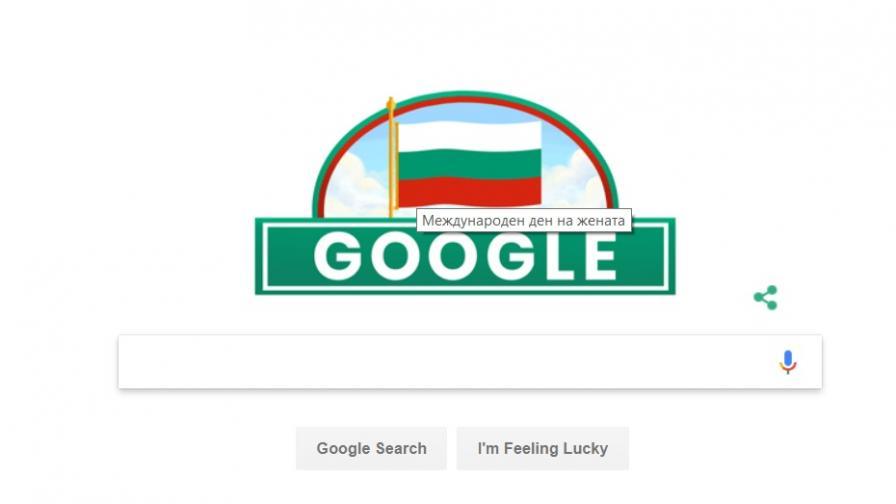 Google с гаф за 3 март