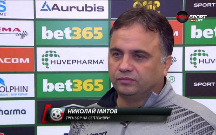Николай Митов: Доволен съм от сърцатата игра, няма да коментирам съдийството