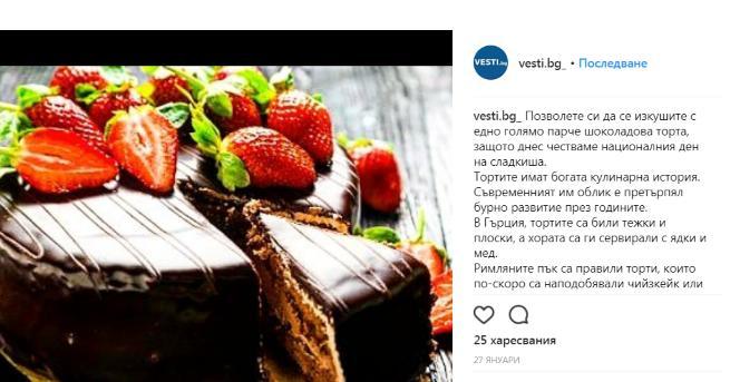Един поглед към Instagram профилите на най-популярните блогъри за храна
