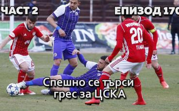 Спешно се търси грес за ЦСКА