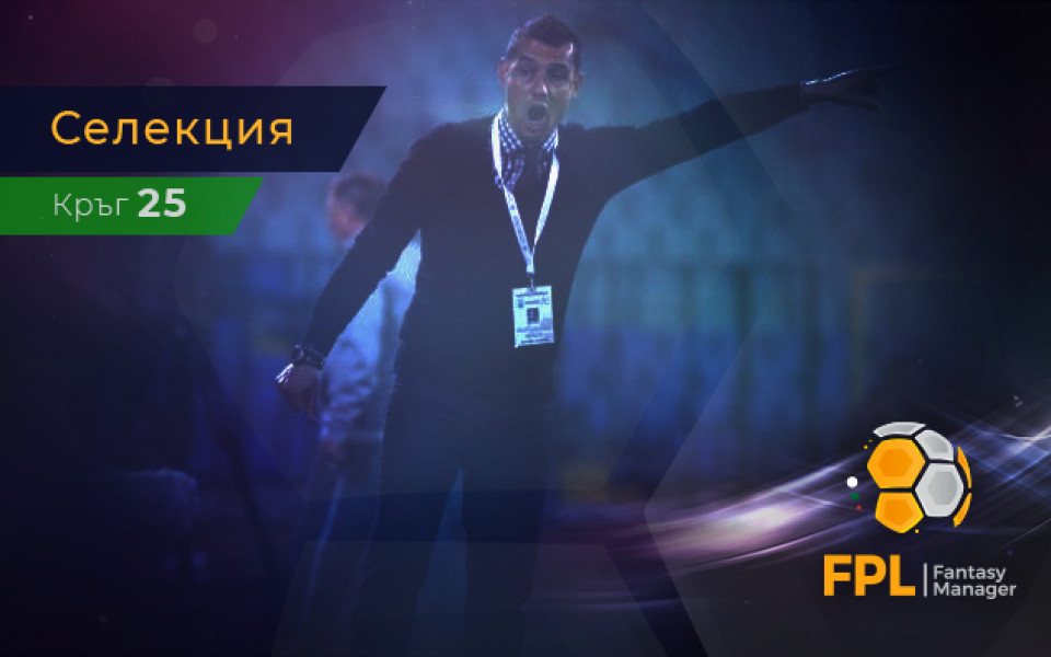 FPL Fantasy Manager - Селекция / Кръг 25