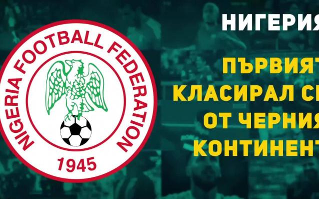 Нигерия е първият африкански отбор, който се класира за Мондиала