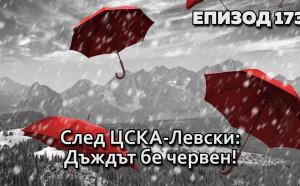 След ЦСКА-Левски: Дъждът бе червен!