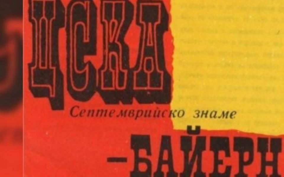 ЦСКА с паметен мач преди 44 години