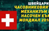 Швейцария – Часовниковият механизъм е насочен към Мондиал 2018