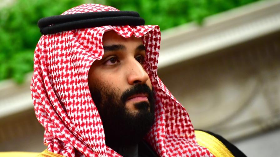 Мохамед бин Салман Ал Сауд
