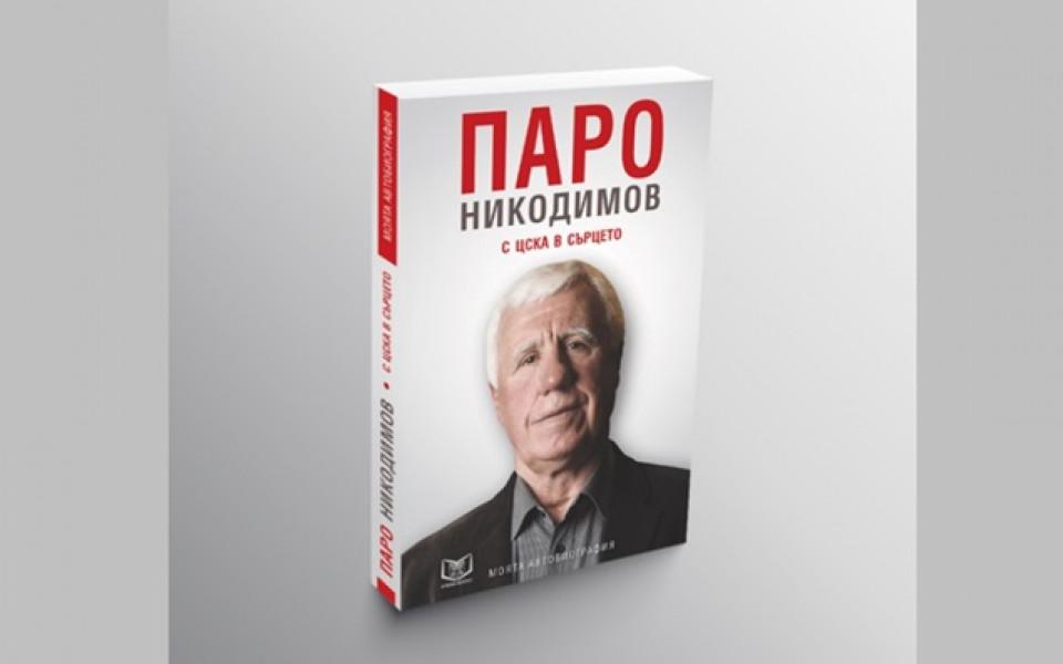 Една легенда разказва: Как почна всичко за Паро Никодимов