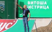 Витоша Бистрица - Пирин<strong> източник: LAP.bg, Владислав Иванов</strong>