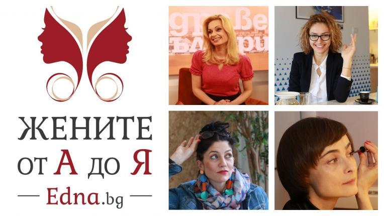 lana-pengar.biz представя: Жените от А до Я