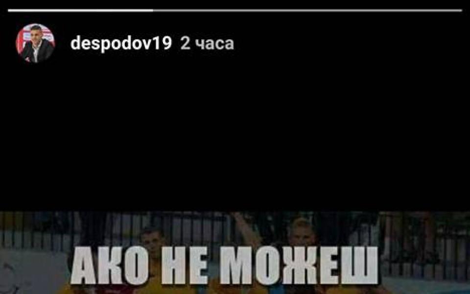 Десподов със специално послание след загубата от Левски