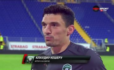 Клаудиу Кешеру: Исках да отмъстя за пропуснатата дузпа