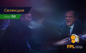 FPL Fantasy Manager - Селекция / Кръг 30