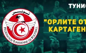 Тунис - Орлите от Картаген