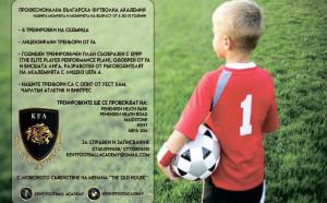 Професионална българска футболна академия стартира в Англия