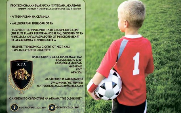 Българи създадоха Професионална футболна академия - Kent Football Academy в