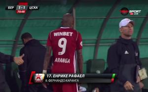 Каранга крещи към пейката на ЦСКА