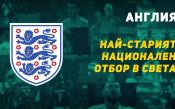 Англия – най-старият национален отбор в света