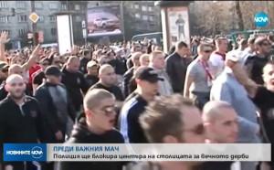 Полиция блокира центъра на София за дербито