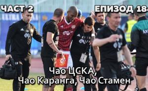 Чао ЦСКА, Чао Каранга, Чао Стамен
