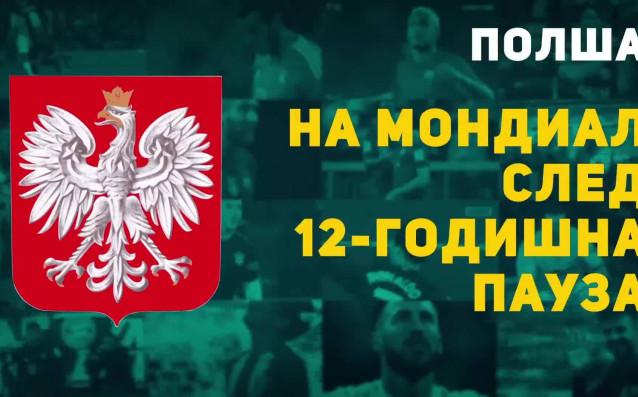 Националният отбор на Полша има сериозни успехи на световни първенства,