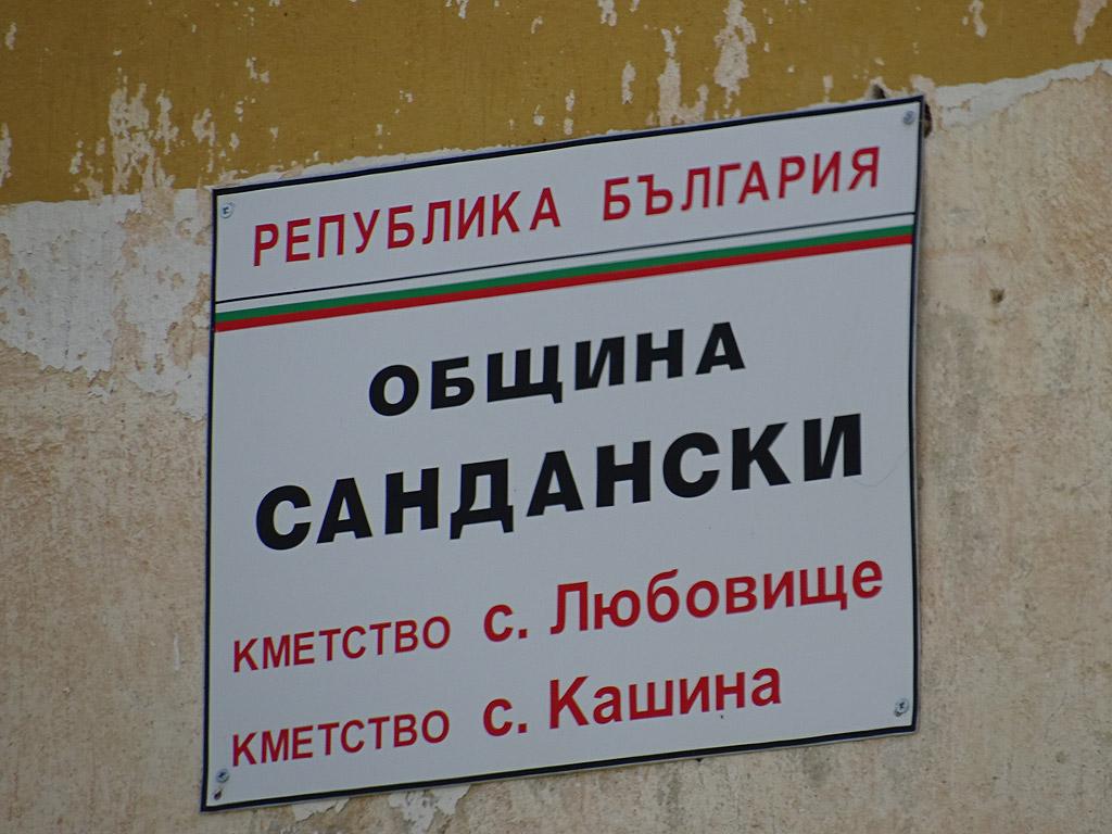 """""""Тунела"""" е метафора, същото е и с името на село Любовище, община Сандански. Тунелът е след с. Рожен. Тук свършва и гордостта на страната-асфалтът."""