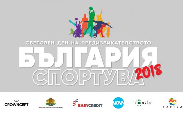 Ден на предизвикателството - България Спортува