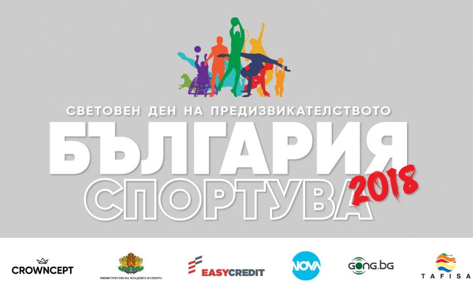 """""""Ден на предизвикателството - България Спортува"""" с мащабно второ издание в шест големи града през 2018"""