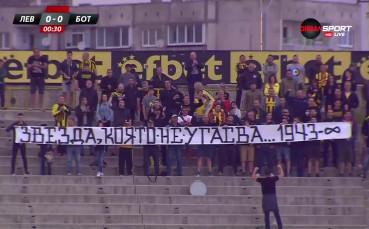 Той не е само на Левски, той е на цяла България
