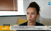 Жената до Боян Петров за лавината от подкрепа