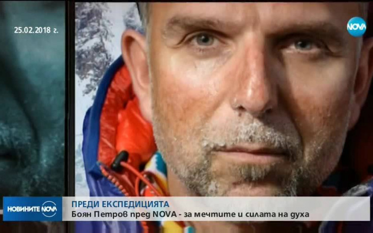 Какво казва Боян Петров пред NOVA преди да поеме към Шиша Пангма