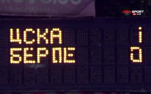 ЦСКА - Берое 1:0 /репортаж/