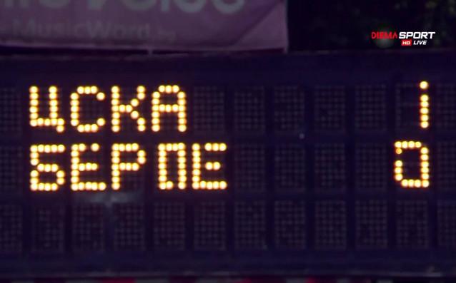 ЦСКА победи Берое с минималното 1:0 в двубой от 36-ия
