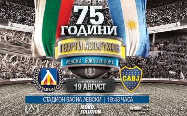 Левски с нови изненади за феновете за мача с Бока Хуниорс