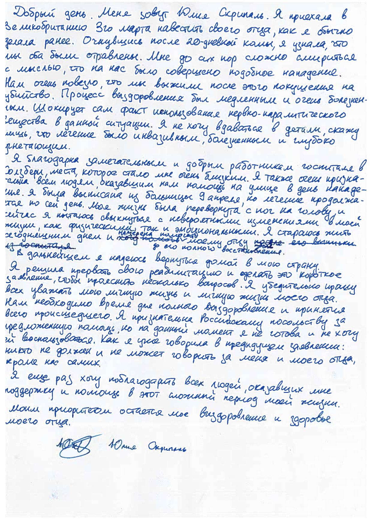 """Дъщерята на бившия шпионин Сергей Скрипал, Юлия отказа помощ от руското посолство във Великобритания, като съобщи това чрез заявление пред """"Ройтерс""""."""