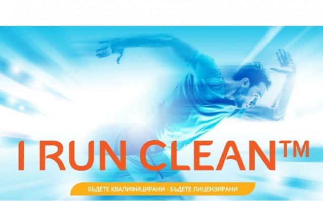 Българските състезатели по лека атлетика ще се обучават посредством онлайн