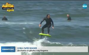 Нова сърф мания