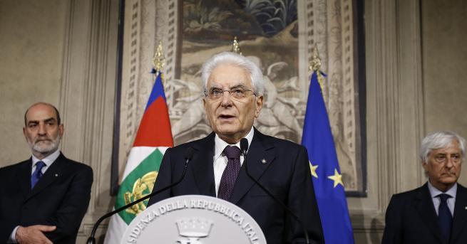 Президентът на Италия Серджо Матарела не одобри предложението за ново