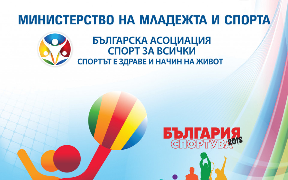 """""""Бургас Спортува"""" превръща част от Морската градина в най-голямата градска спортна арена"""