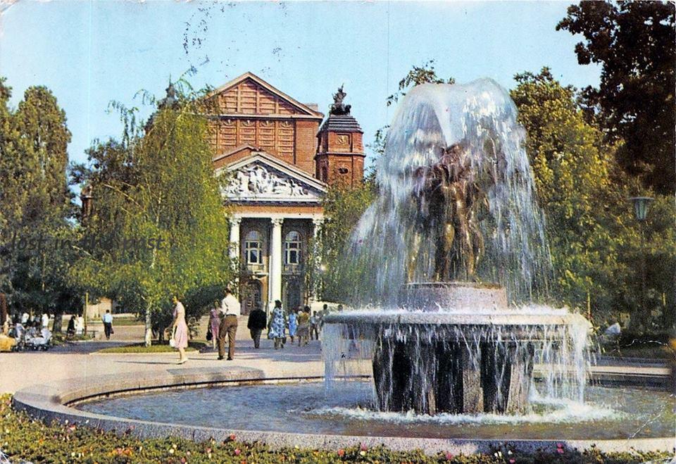 Картичка от 1972г. пред Народния театър преди реконструкцията на фонтана.