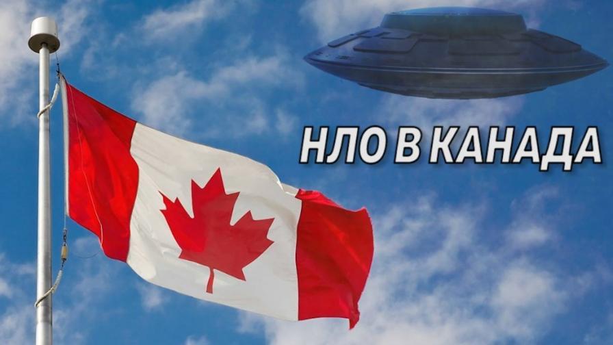 Странни случаи с възможно НЛО над Канада