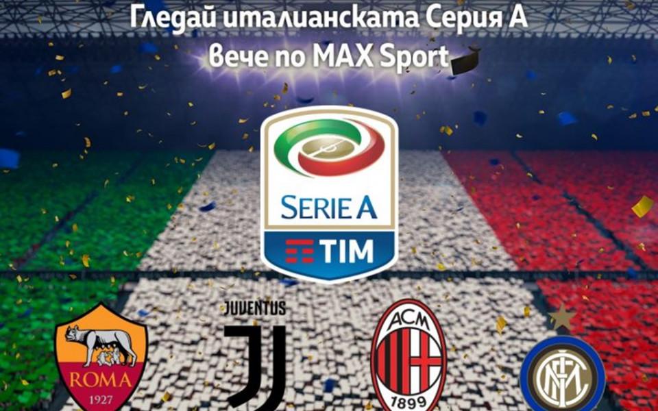 Италианската Серия А ще се излъчва ексклузивно от спортните канали на A1