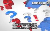 Как стартираха Левски и ЦСКА?