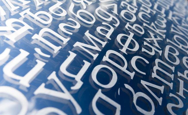ОП vs. ДПС: Един официален или език на омразата цели новият законопроект