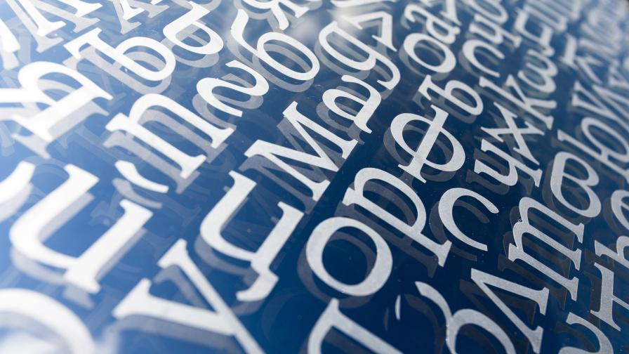 Дават речник на учениците за Вазов и Ботев